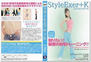 styleexerplusk.jpg