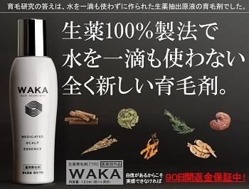 waka-ki.jpg
